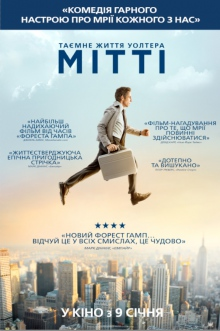 Тайная жизнь Уолтера Митти / The Secret Life of Walter Mitty