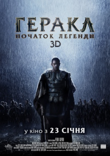 Геракл: Начало легенды / The Legend of Hercules