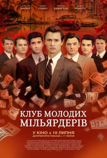 Клуб миллиардеров