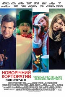 Дженнифер Энистон громит офис на новогодней вечеринке в новой комедии