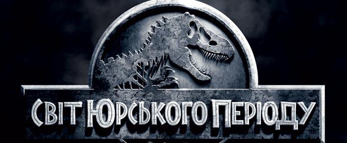 Світ Юрського періоду у Львові thumbnail