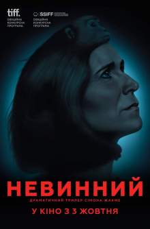 премьеры фильмов в украине октябрь 2019