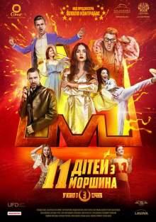 премьеры фильмов в украине январь 2019