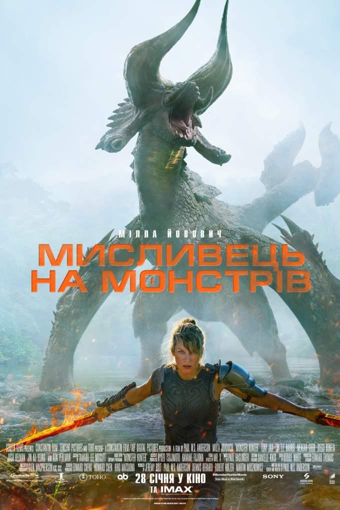 Милла Йовович против монстра в первом фрагменте фильма «Охотник на монстров»