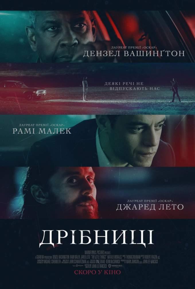 Смотрим украинский трейлер фильма «Мелочи» с Дензелом Вашингтоном, Рами Малеком и Джаредом Лето