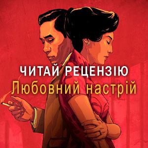 Рецензія на фільм «Любовний настрій»