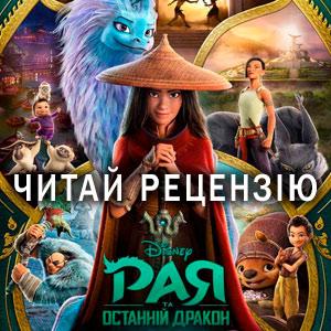 Рецензія на мультфільм «Рая та останній дракон»