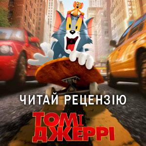 Рецензія на фільм «Том і Джеррі»
