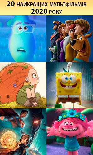 20 найкращих мультфільмів 2020 року